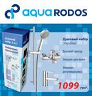 Набор смесителей Aqua Rodos для ванной